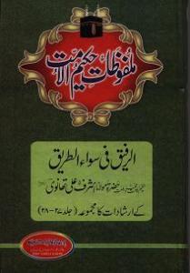 malfuzatashrafiya