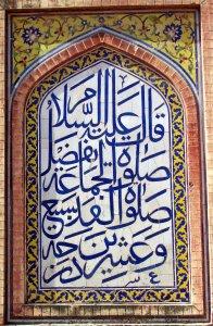 salatjamah_Mosque