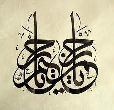 yarehman ya raheem
