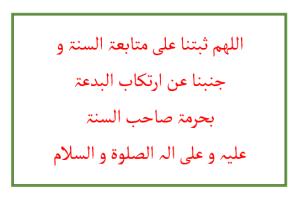 dua rabi al awwal