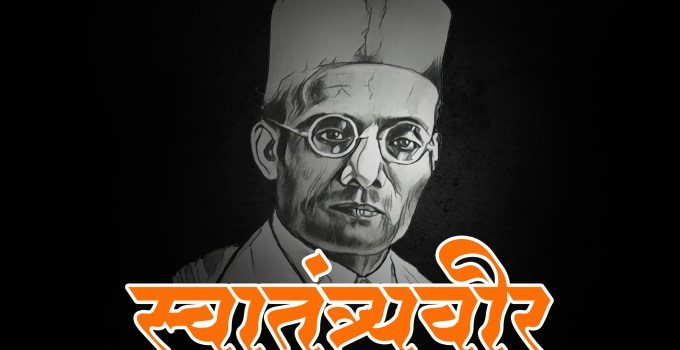 Savarkar Wallpaper
