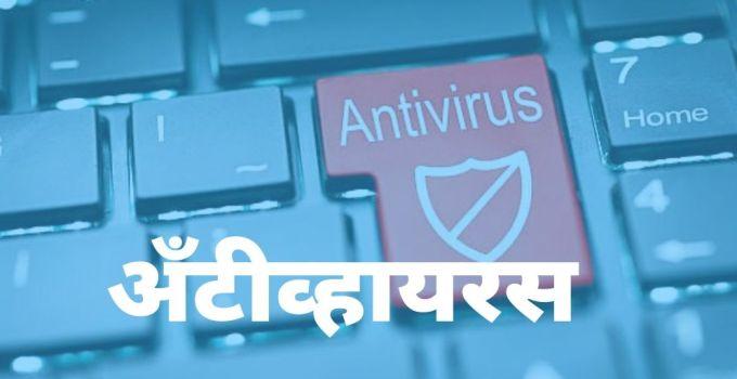अँटीव्हायरस बद्दल सर्वकाही