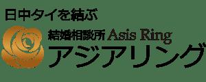 アジアリング結婚相談所 タイ・中国・日本の国際結婚 長野県千曲市