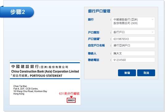 銀行戶口   [組圖+影片] 的最新詳盡資料** (必看!!) - www.go2tutor.com