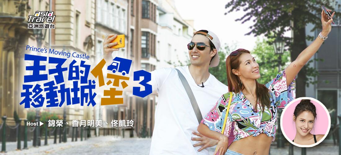 亞洲旅遊台》王子的移動城堡 第三季 2020/01/05起 每週日晚間21:00