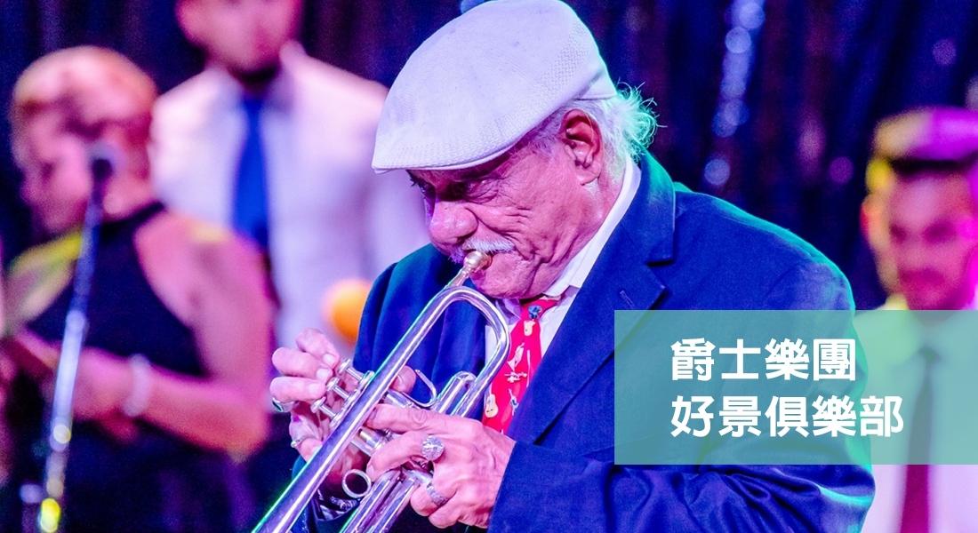 爵士樂團好景俱樂部