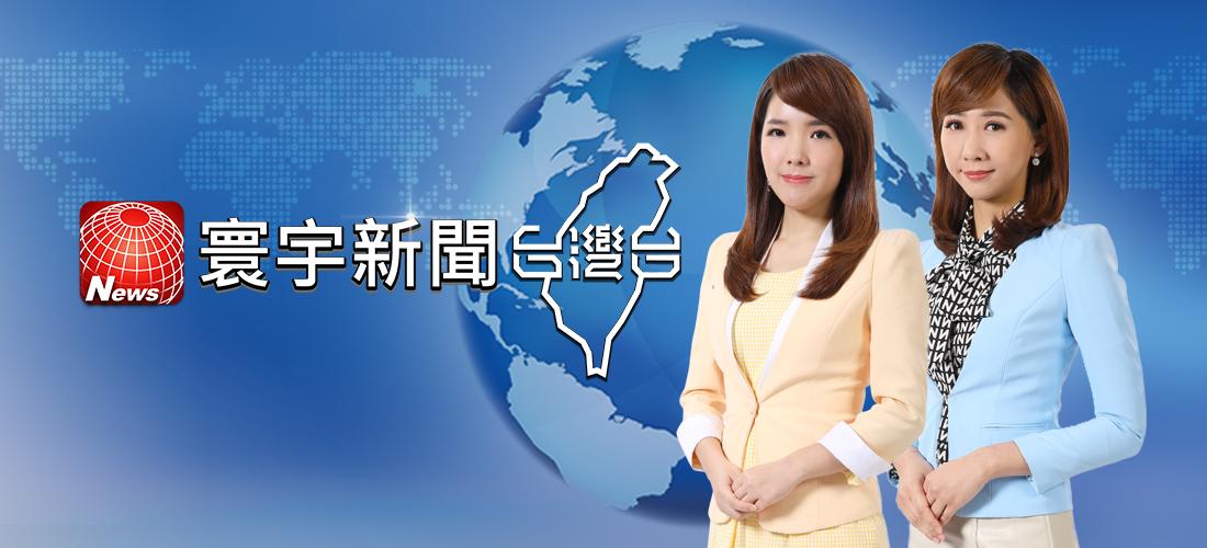 寰宇新聞台灣台》