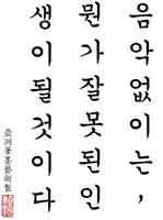 Asian Brush Art- E-mail your Korean Calligraphy for Names