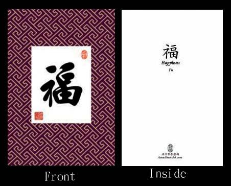 asian brush art graphic design