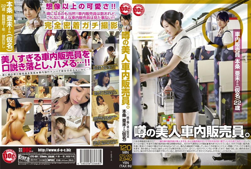 Ami Honjoh japanese adult videos  movies on dvd