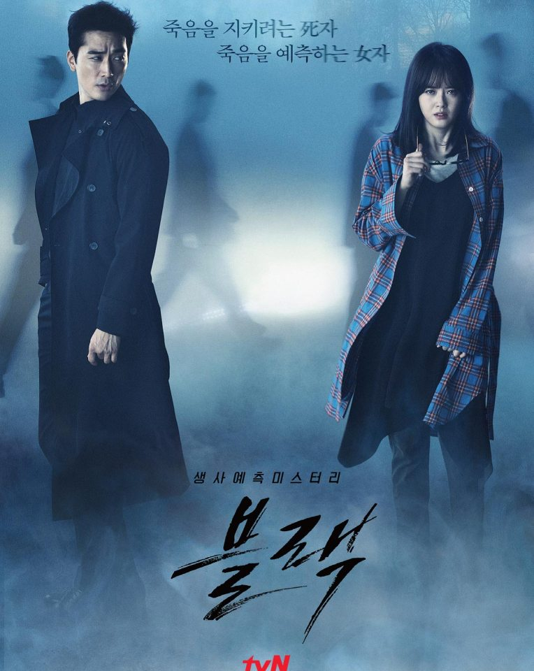 Supernatural korean drama BLACK premieres on 15 October 2017
