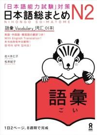 nihongo-so-matome-jlpt-n2-vocabulary_782