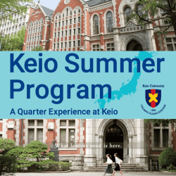 Unlock life at Keio: Apply now to the 2021 Summer Program