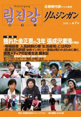 rimjingang7_9784904399095