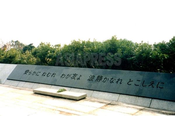戦没船員の碑 撮影 吉田敏浩