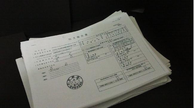 二之湯智総務副大臣の政治資金収支報告書(アイ・アジア)