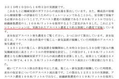 <名古屋地下鉄アスベスト飛散>考慮されなかった濃度上昇