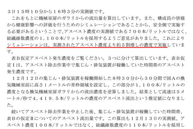 2015年6月15日の検討会議事録(名古屋市)には「約5割増しの濃度」でシミュレーションを実施したとの主張が記録されている
