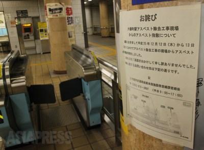 """<名古屋地下鉄アスベスト飛散>市の""""安全宣言""""を手放しに喜べない理由"""