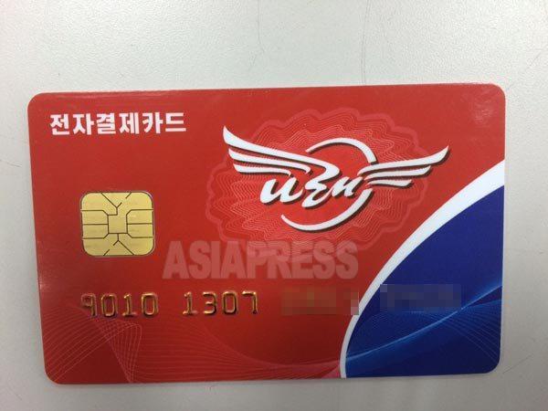 <北朝鮮内部>地方都市で銀行カードとATM設置が拡大 「便利だ」「当局信じられない」と相反する反応