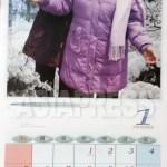 아시아프레스가 입수한 2014년 북한 달력. 1월 8일인 김정은의 생일이 표기돼 있지 않다. 아시아프레스