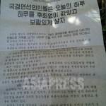 2014년 5월 조선노동당 출판사에서 발행된, 국경지역 주민들만을 위한 강연자료