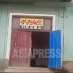 '량곡판매소' 간판이 걸린 건물