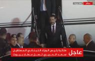 الحريري يصل بيروت وعون يحذر من صدام داخلي