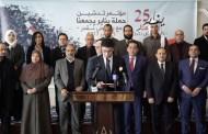 إحياء ذكرى ثورة يناير المصرية في اسطنبول تحت شعار