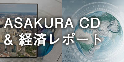 ASAKURA CD+経済レポートセット(6ヶ月/12ヶ月)