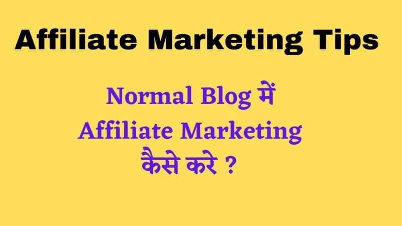 How to Convert Your Normal Blog in to Affiliate Blog