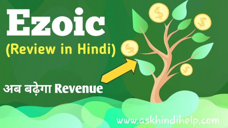 Ezoic Review in Hindi - Ezoic क्या है और इससे Adsense की earning क्यों बढती है?