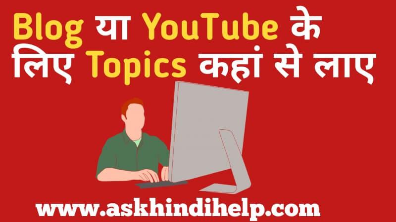 How to Find Blog Topic (जाने 6 तरीके) | Blog या YouTube के लिए Topic कैसे ढूंढे