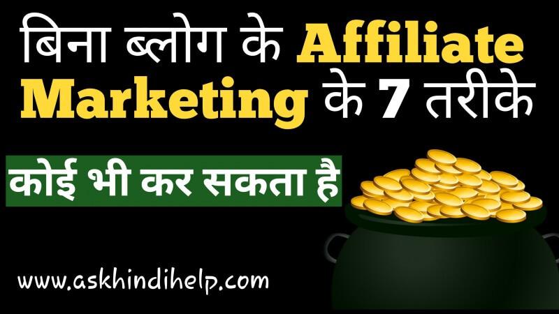 7 Ways to do Affiliate Marketing Without Website (Hindi)