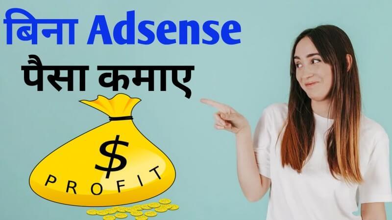 Google Adsense के बिना Blog से पैसा कैसे कमाए ? जाने 6 तरीके
