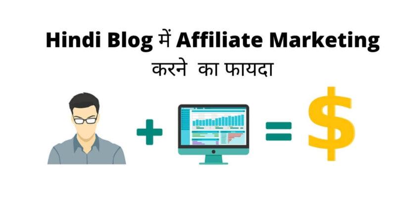 क्या Hindi Blog के लिए Affiliate Marketing सही है?