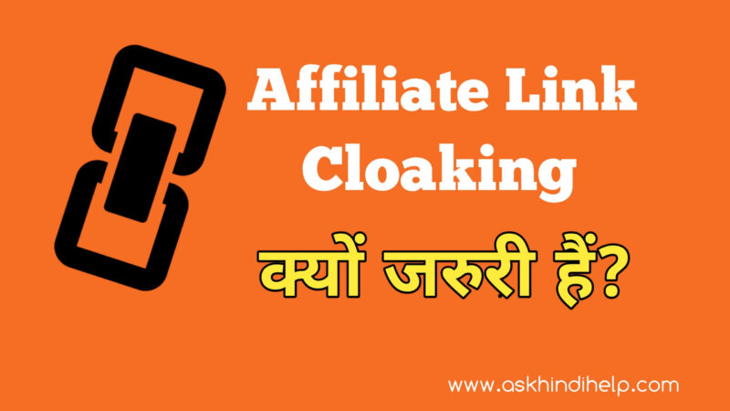 Affiliate Link Cloaking क्या हैं और इससे क्या फायदा होता है?