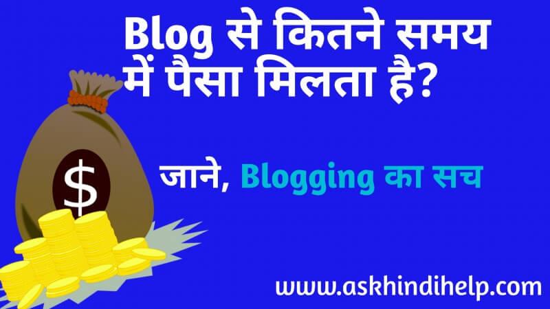 2021 में Blogging से पैसे कमाने में कितना टाइम लगता है?,Blog से पैसे कमाने के लिए कितने Days लगता है