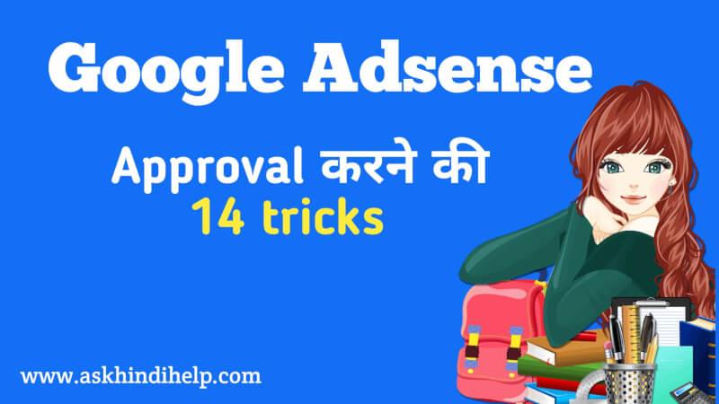 2021 में Google Adsense Approval कराने के 14 तरीके - Google Adsense Approval Trick 2021