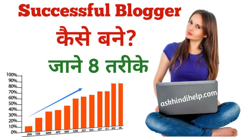 2021 में Successful Blogger Kaise bane - जाने 8 तरीके, How To Become Successful Blogger in Hindi