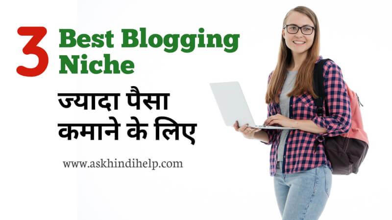 3 Best Blogging Niche जहाँ पर मिलेगे सबसे ज्यादा पैसे - which blog is best for earning?| 2021 में किस टॉपिक पर ब्लॉगिंग कर के सबसे ज्यादा पैसे कमाए जा सकते हैं?