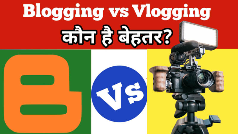 Blogging vs Vlogging क्या है बेहतर? know the 10 Difference - Difference Between Blogging and Vlogging - Blogging vs Vlogging में अंतर क्या है?