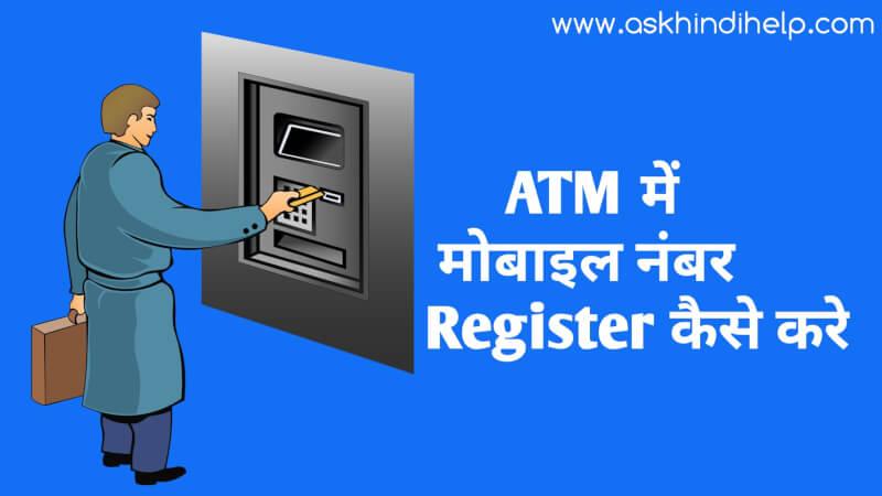How to Register Mobile Number in ATM - एटीएम में नया मोबाइल रजिस्टर कैसे करे?