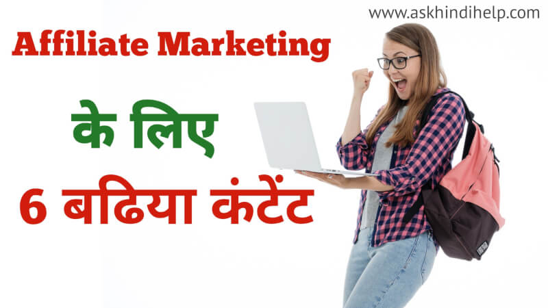 6 Best Affiliate Marketing Content Ideas in Hindi - Affiliate Marketing Content in Hindi