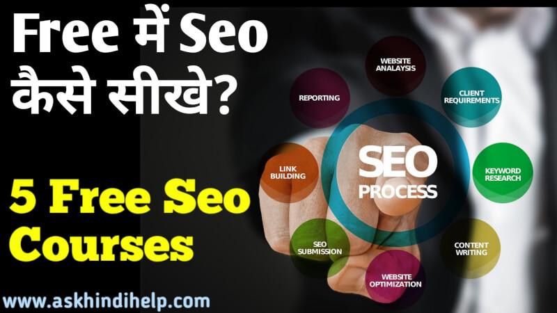Where Can i Learn Seo For Free (Hindi) | ब्लॉग के लिए फ्री में SEO कैसे सीखे ? जाने 5 तरीके