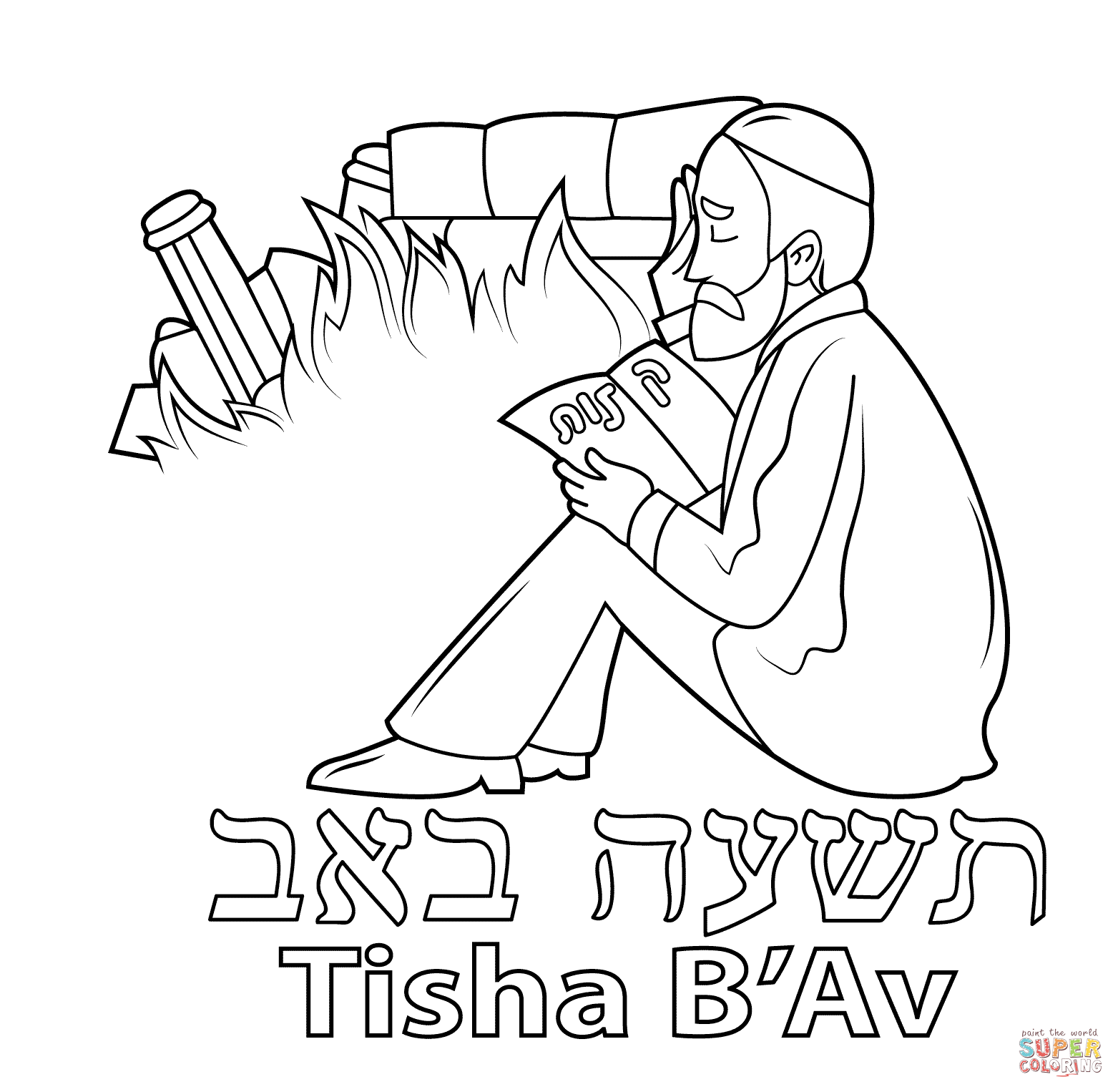 53 Tisha B'Av Wish Pictures And Photos