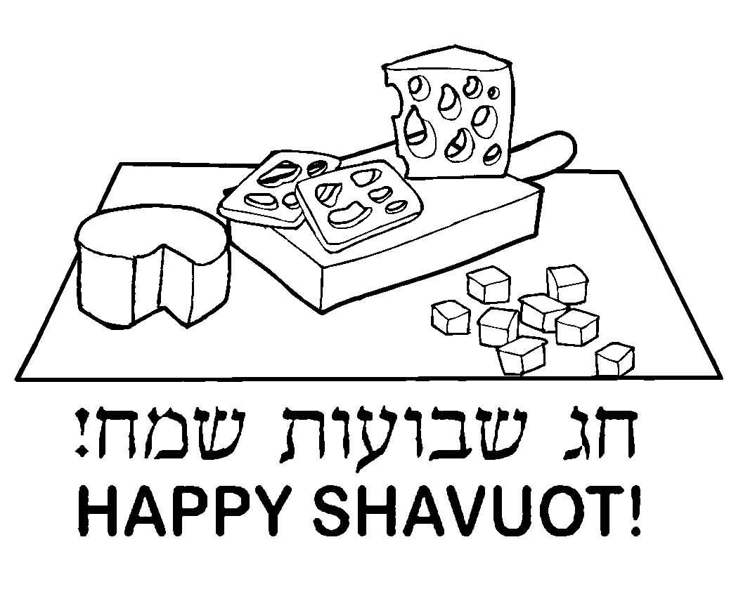 50+ Shavuot 2017 Greeting Pictures And Photos