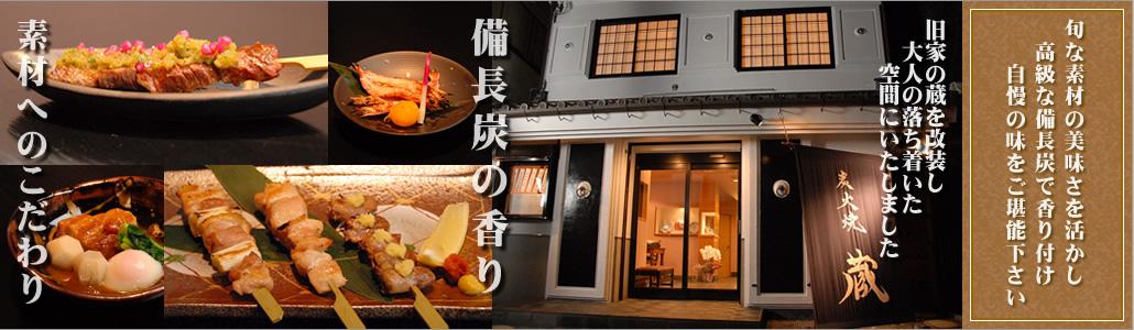 炭火焼「蔵」  炭火焼、串焼き、料理の店