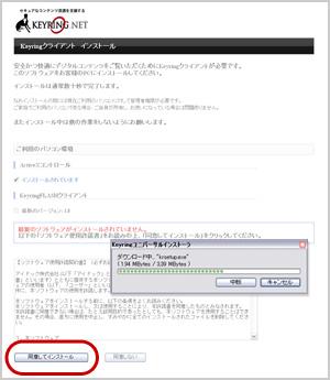 ミュージッククリップ『田原俊彦「Cordially」』 購入の手引き Windows for Internet
