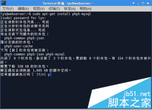 Ubuntu 14.04下mysql安裝配置教程_關於SqlServer